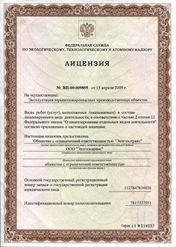 Лицензия на эксплуатацию взрывопожароопасных производственных объектов 15.04.2009