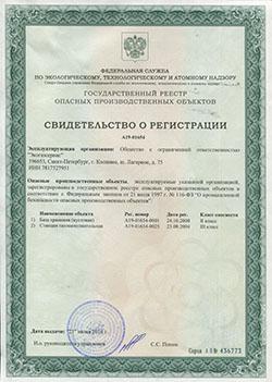 Свидетельство о регистрации ОПО от 21.06.2016